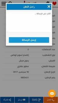 سمسار قطر: إبحث عن عقارات شقق فلل للبيع والإيجار screenshot 3