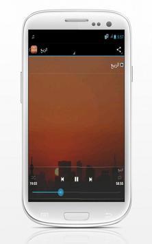 فريد الأطرش apk screenshot