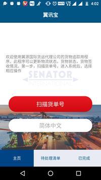 Senator Movit screenshot 1