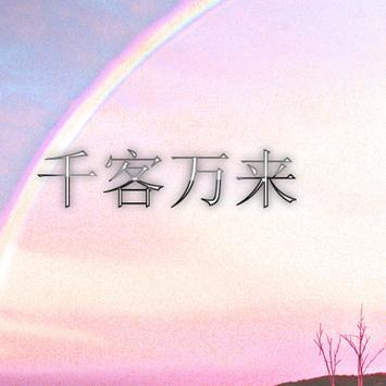 千客万来ゲーム screenshot 1