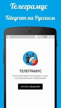 Телеграмус poster