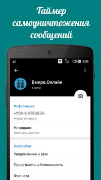 Телеграмус apk screenshot