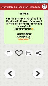 ज्ञानी बाबा का फालतू ज्ञान Funny Hindi Comedy Gyan poster