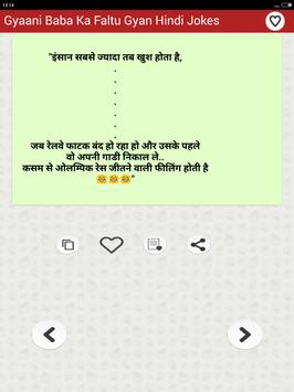 ज्ञानी बाबा का फालतू ज्ञान Funny Hindi Comedy Gyan screenshot 10