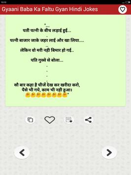 ज्ञानी बाबा का फालतू ज्ञान Funny Hindi Comedy Gyan apk screenshot