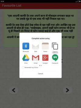 ज्ञानी बाबा का फालतू ज्ञान Funny Hindi Comedy Gyan screenshot 21