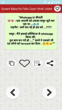 ज्ञानी बाबा का फालतू ज्ञान Funny Hindi Comedy Gyan screenshot 2