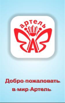 Артель LTD. poster
