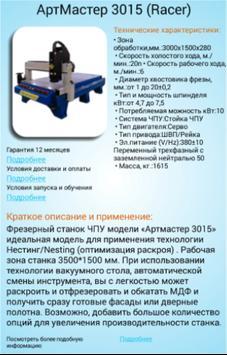 Артель LTD. apk screenshot