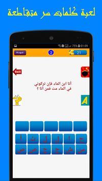 لعبة كلمات سر متقاطعة screenshot 3