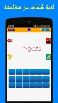 لعبة كلمات سر متقاطعة screenshot 1
