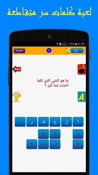 لعبة كلمات سر متقاطعة screenshot 2