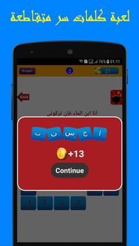 لعبة كلمات سر متقاطعة screenshot 4