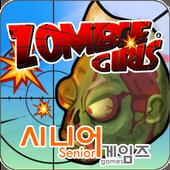 Zombie & Girls icon