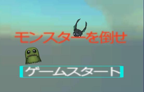 VRモンスター poster