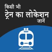 Live Train Status And Train Enquiry icon