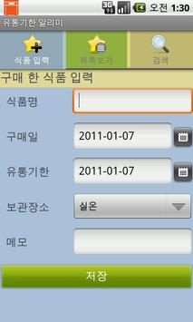Food Expiration Date Manage apk screenshot