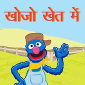 Khojo Khet Mein icon
