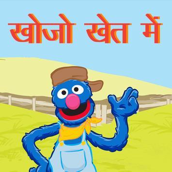 Khojo Khet Mein poster