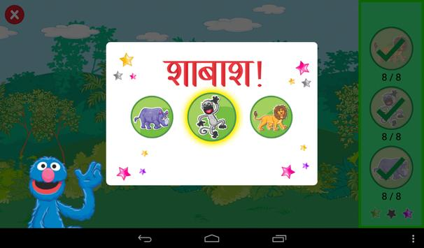 Jungle ki Safari apk screenshot