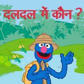 Daldal Mein Kaun icon