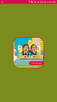 هالصيصان - جاد واياد مقداد -طيور الجنة بدون انترنت screenshot 9