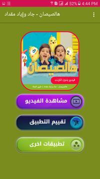 هالصيصان - جاد واياد مقداد -طيور الجنة بدون انترنت screenshot 1