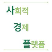 사회적경제플랫폼 icon