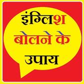 English Sikhe Hindi Se | इंग्लिश बोलनेके उपाय शिखे icon