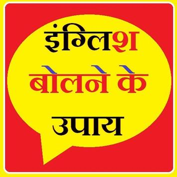 English Sikhe Hindi Se | इंग्लिश बोलनेके उपाय शिखे poster