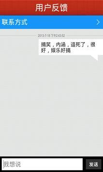 图霸 - 美女搞笑邪恶图片大全 apk screenshot