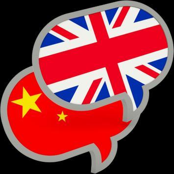 Chinese English Translator Pro apk screenshot