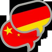 Chinese Deutsch Translator Pro icon