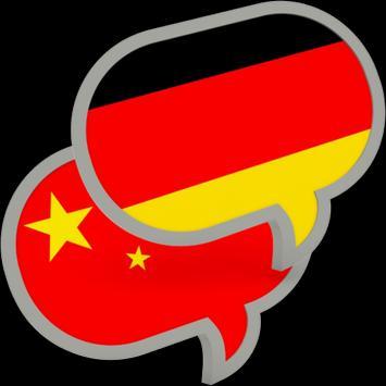 Chinese Deutsch Translator Pro poster