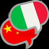 Chinese Italian Translator Pro icon