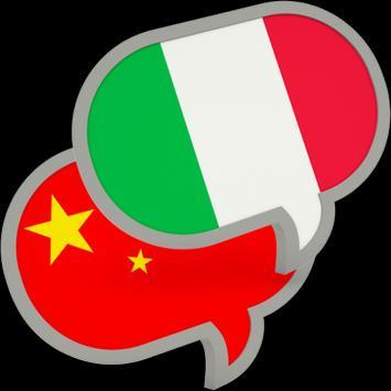 Chinese Italian Translator Pro poster