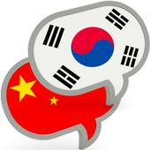 Chinese Korean Translator Pro icon