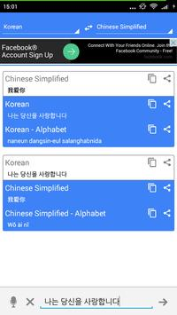 Chinese Korean Translator Pro screenshot 1