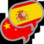 Chinese Spanish Translator Pro icon