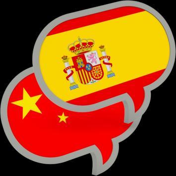Chinese Spanish Translator Pro poster