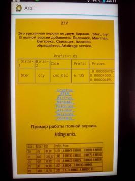 Arbi.free-арбитражный помощник poster