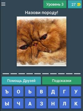 БЕЗ КОТА ЖИЗНЬ НЕ ТА - УГАДАЙ ПОРОДУ КОШЕК! screenshot 10
