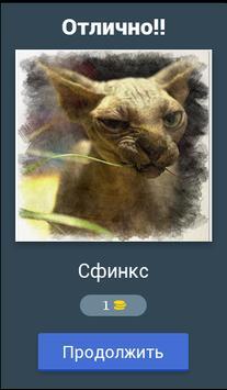 БЕЗ КОТА ЖИЗНЬ НЕ ТА - УГАДАЙ ПОРОДУ КОШЕК! screenshot 1