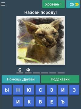 БЕЗ КОТА ЖИЗНЬ НЕ ТА - УГАДАЙ ПОРОДУ КОШЕК! screenshot 7