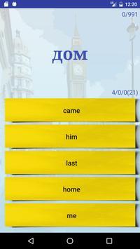 Английский. Учим слова. apk screenshot