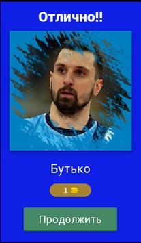 Угадай волейболиста screenshot 5