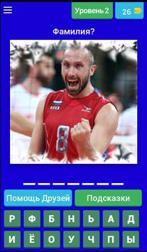 Угадай волейболиста screenshot 6