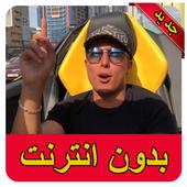 سرحاني بدون انترنت Aymane Serhani ft balti 2018 icon
