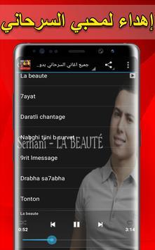 سرحاني بدون انترنت Aymane Serhani ft balti 2018 screenshot 1