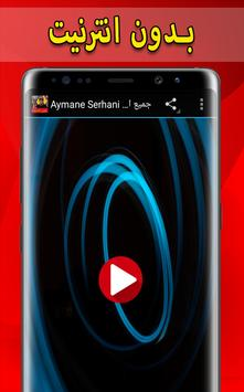 سرحاني بدون انترنت Aymane Serhani ft balti 2018 screenshot 2